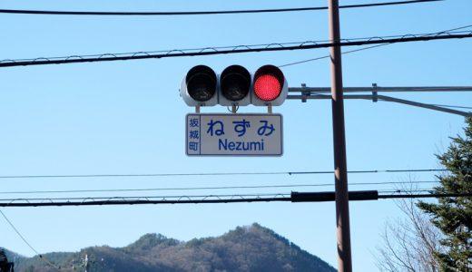 交差点の名前が「ねずみ」!?長野県坂城町と上田市でその理由を徹底調査!