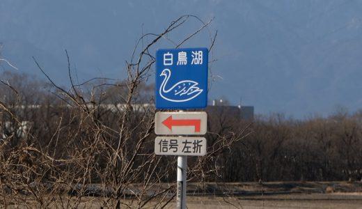 """長野県安曇野市の""""左折したくなる看板""""に導かれていくと「犀川白鳥湖」があった"""