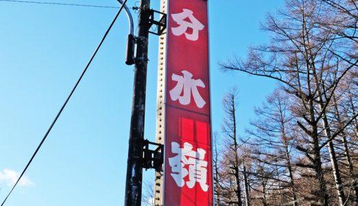 """長野県塩尻市の善知鳥峠にある""""赤い看板""""に導かれて長野県を貫く""""分水嶺""""を整理してみた"""