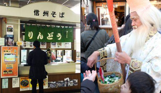"""長野県民はどれだけ""""そば好き""""なの?大阪のおばちゃんもきっと驚喜するお祭り!ほか"""