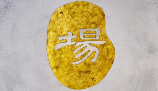 アーティストの秘密基地!?長野市・旧中条村の「中条アートロケーション《場》」発進!