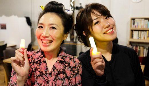 長野県上田市「犀の角」のイベント「美魔女スナック」であんなことやらこんなこと!