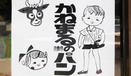 関所の町・木曽福島でラーメン55の「地獄ラーメン」とかねまるの「牛乳パン」を堪能!