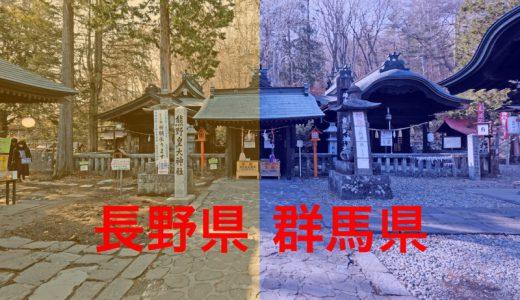 旧碓氷峠にある「熊野神社・本宮」は長野県と群馬県の県境に鎮座している!?