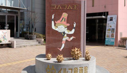 """""""ラムラム王""""と""""イルフ""""ってなに?長野県岡谷市で見つけた謎の言葉を調査せよ!"""