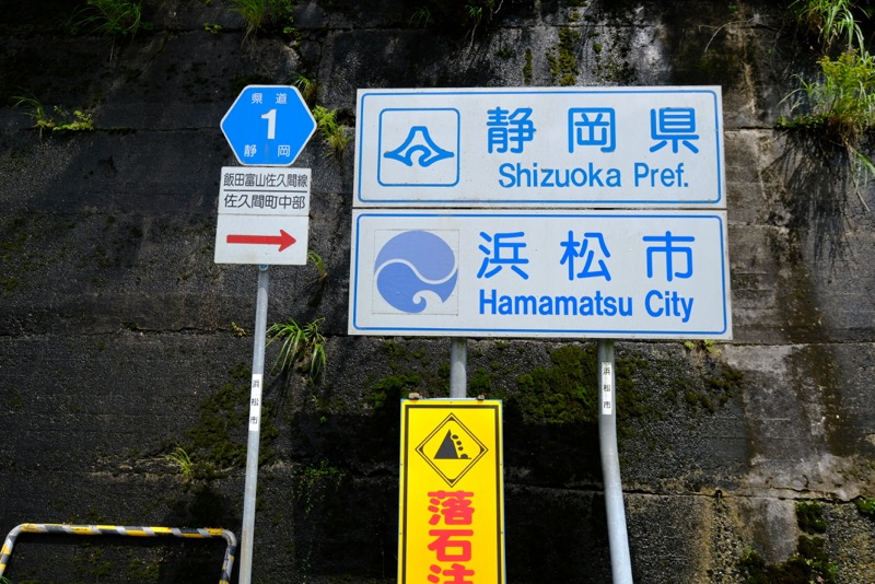 長野県道1号線は愛知県と静岡県...
