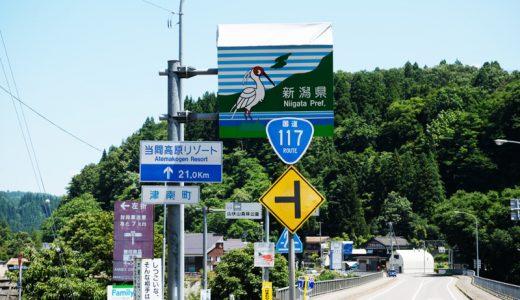 長野県の県境が気になる!「谷街道」で日本有数の豪雪地帯を千曲川と共に県境越え