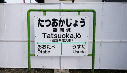 """長野県佐久市にもある""""五稜郭""""龍岡城は本当に五角形?GPSと目視で確認してみた!"""