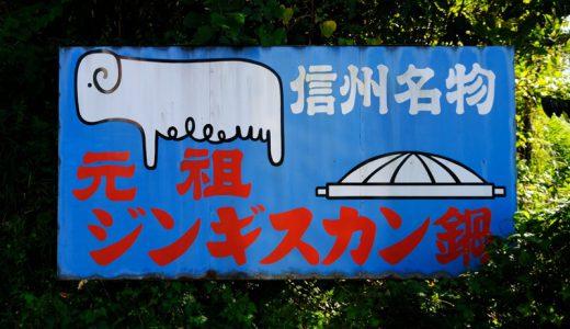 """長野市信州新町の「ジンギスカン街道」ってなに!?""""ヒツジだらけの町""""を徹底調査!"""