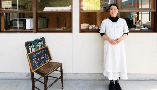 長野県小諸市に移住して遊園地の蒸しパン屋さん「粉花」を開店したわけ