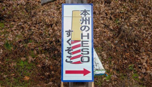 長野県小川村にある「本州のHESO(へそ)」が日本の中心って本当なの?