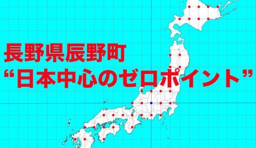 長野県辰野町にある「日本中心のゼロポイント」が日本の中心って本当なの?