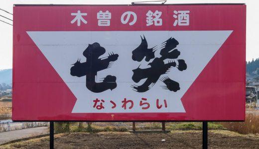 「七笑」の看板を探せ!長野県の全域に設置されているって本当なの!?