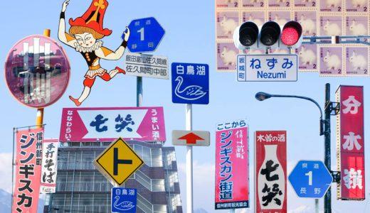 思わず振り返る!?長野県内の気になる「看板・標識」大集合スペシャル