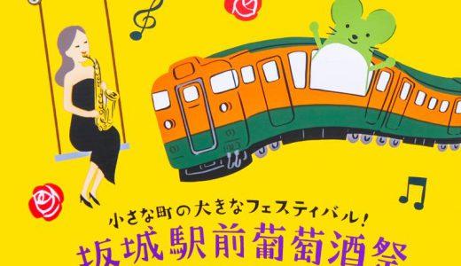バラとワインの祭典!長野県坂城町の「坂城駅前葡萄酒祭」と「ばら祭り」