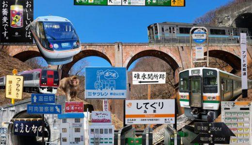 いにしえから信州は交通の要衝だった!?長野県の「鉄道」&「駅そば」大集合スペシャル