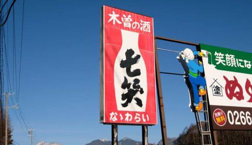 「七笑」の看板を探せ! 長野県の全域に設置されているって本当なの!? その2