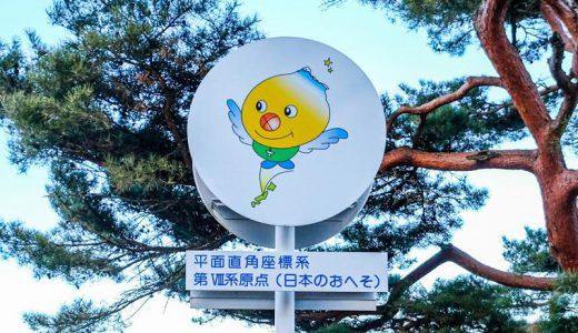 長野県南牧村の「平面直角座標系第VIII系原点(日本のおへそ)」が日本の中心って本当なの!?