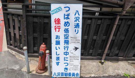 """路上で""""注意をうながす看板""""が気になる!? 長野県上田市にシアター&ゲストハウスがオープンするまで ほか"""