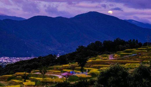 いにしえの人々も愛でた!?長野県千曲市の「姨捨(田毎の月)」で棚田と十五夜の月のコラボレーション!