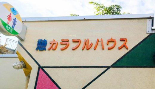 """""""名前を持つ公衆トイレ""""が気になる!?長野県長野市でトイレの名前について考察する【後編】"""