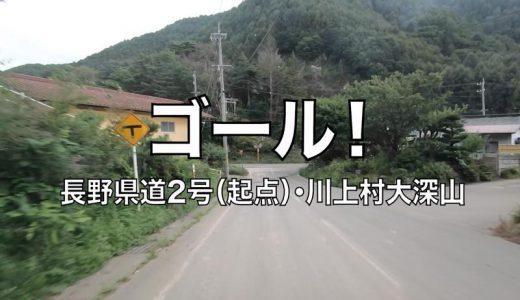 【動画】長野県道2号・川上佐久線を完全走破!JR小海線と千曲川、高原野菜の道!?